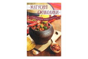 Книга Матусині смаколики Аргумент Принт