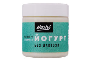 Йогурт 6% безлактозный классический Nashé п/б 180г