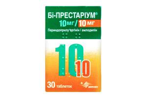 Бі-престаріум 10мг/10мг №30 тб.