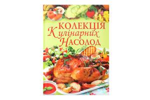 Книга Коллекція кулінарних задоволень БАО