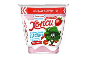 Десерт сирковий 3.5% з наповнювачем полуниця Хопсі Яготинське для дітей ст 125г