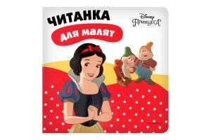 Книга для дітей від 3рок Білосніжка Принцеса Читанка для малят Disney Egmont 1шт