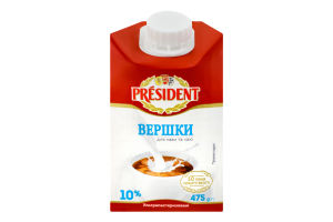 Сливки 10% ультрапастеризованные для кофе и чая President т/п 475г