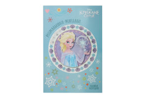 Книга Disney Крижане серце 3398 Розмальовки-мандали