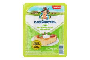 Сир кисломолочний Слов'яночка 0% 270 ванночка