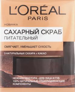GAR_SKIN_NAT Цукровий скраб 50 мл для живлення шкіри