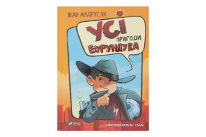 Книга Усі пригоди Бурундука Vivat 1шт