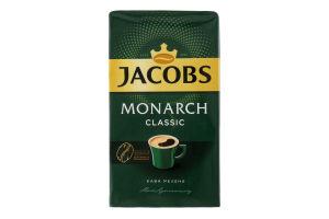 Кофе натуральный молотый Monarch Classic Jacobs м/у 230г