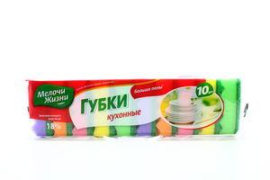 Губка кухонная волнистая Мелочи Жизни 10шт