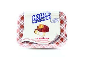Сир Наш Молочник плавлений з грибами 60% 180г х16
