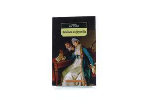 Книга Любовь и дружба Остин Д