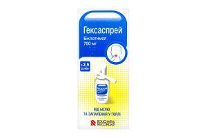 Гексаспрей аер. 750 мг фл. 30 г