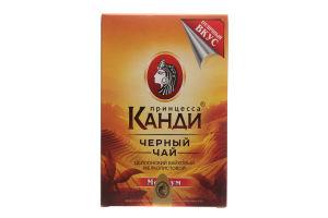 Чай черный мелколистовой Медиум Принцесса Канди к/у 180г