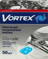 Таблетки Vortex для посудомийних машин Classic 50шт