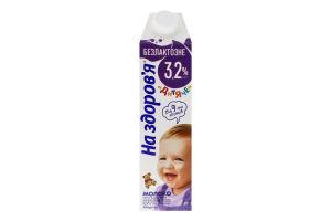Молоко 3.2% безлактозне ультрапастеризоване для дітей від 9міс Дитяче На здоров'я т/п 950г