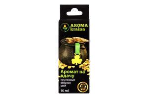 Олія ефірна Aroma kraina Аромат на вдачу 10мл
