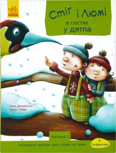 Книга Ранок Стиг и Люми в гостях у дятла укр