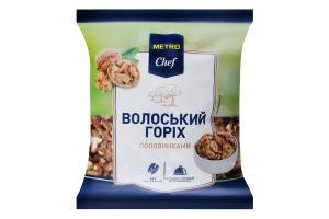 Горіх волоський половинками Metro Chef м/у 1кг