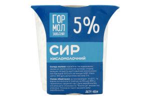 Сир кисломолочний 5% Гормолзавод №1 к/у 300г