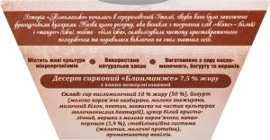 Десерт сирковий 7.5% з какао Бланманже ЗароГ ст 140г