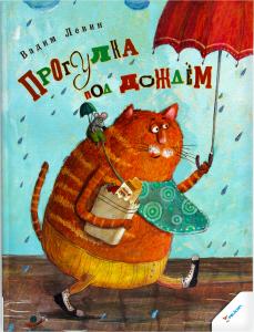 Книга Pelican Прогулка под дождем рус