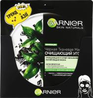 Гарньєр Скін Нечралз Очищуюче Вугілля, чорна тканинна маска для шкіри обличчя схильної до появи жирного блиску, 28г