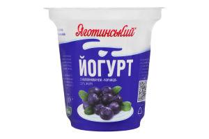 Йогурт 2.1% Чорниця Яготинський ст 280г