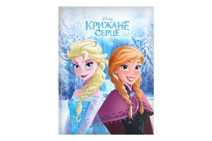 Книга Disney Крижане серце Подарункова