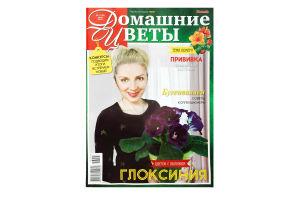 Газета Домашние цветы Твоя Преса-В