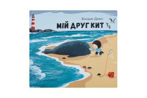 Книга Мой друг кит Leo Paper Group 1шт