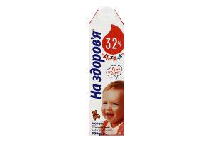 Молоко 3.2% ультрапастеризоване для дітей від 9міс Дитяче На здоров'я т/п 950г