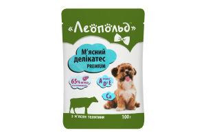 М'ясні делікатеси для собак з м'ясом телятини Леопольд 100г.