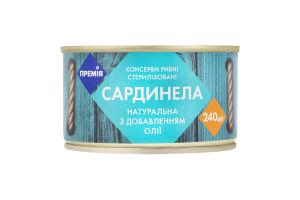 Сардинелла натуральная с добавлением масла Премія ж/б 240г