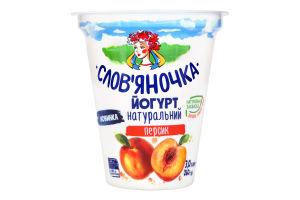 Йогурт 3% натуральний Персик Слов'яночка ст 260г