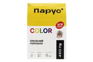 Порошок пральний для автоматичного прання виробів з кольорових тканин Color Парус 450г