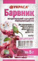 Барвник кондитерський харчовий порошкоподібний Вишневий Украса м/у 5г