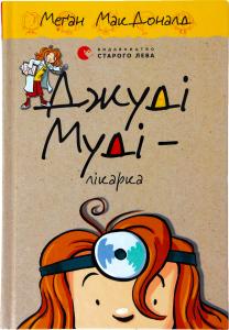Книга Вид.Старого Лева Джуди Муди-врач