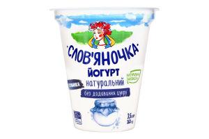 Йогурт 3.5% натуральний без цукру Слов'яночка ст 260г