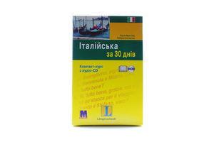 Книга Самовчитель італійської мови + 1 диск