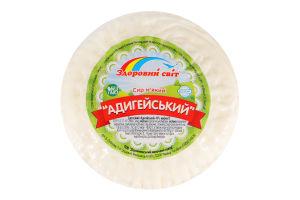 Сыр 45% м'який Адигейський Здоровий світ кг
