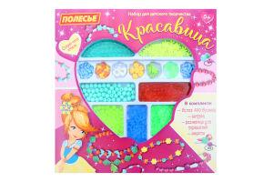 Набір іграшковий для дітей від 6років №78476 Красуня Полесье 1шт