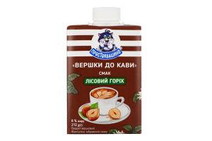 Продукт сливочный 8% со вкусом лесного ореха Сливки к кофе Простоквашино т/п 212г