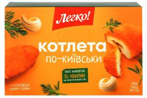 Котлета замороженная По-киевски Легко! к/у 290г