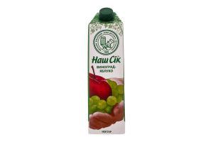 Нектар виноградно-яблочный осветленный Наш сік т/п 0.95л