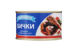 Бычки обжаренные в томатном соусе Аквамарин ж/б 230г
