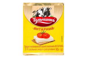 Продукт сирний 55% молоковмісний плавлений Янтарний Тульчинка м / у 90г