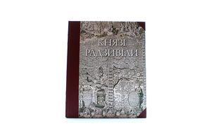 Книга Князи Радзивили