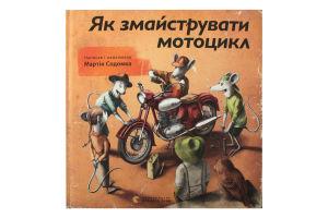 Книга Как смастерить мотоцикл Видавництво Старого Лева 1шт