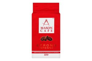 Кофе натуральный жареный молотый Strong Intense Mason Cafe м/у 225г