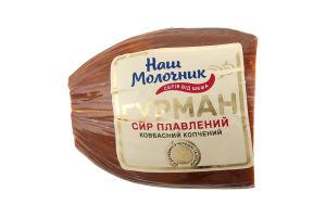Сир пл. к/к НМ Гурман нарізка